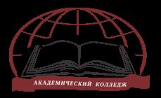 Академический колледж Челябинск, правила поступления