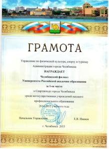 gramota_2015