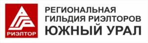 """Региональная гильдия риэлтеров """"Южный Урал"""""""