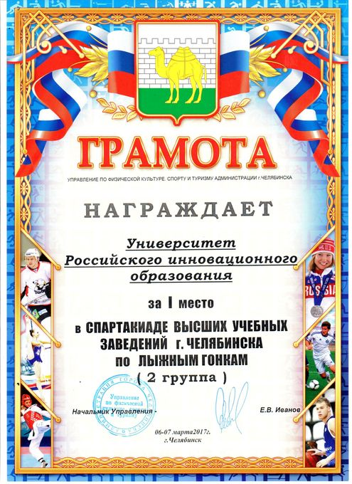 gramota-lyzhijpg