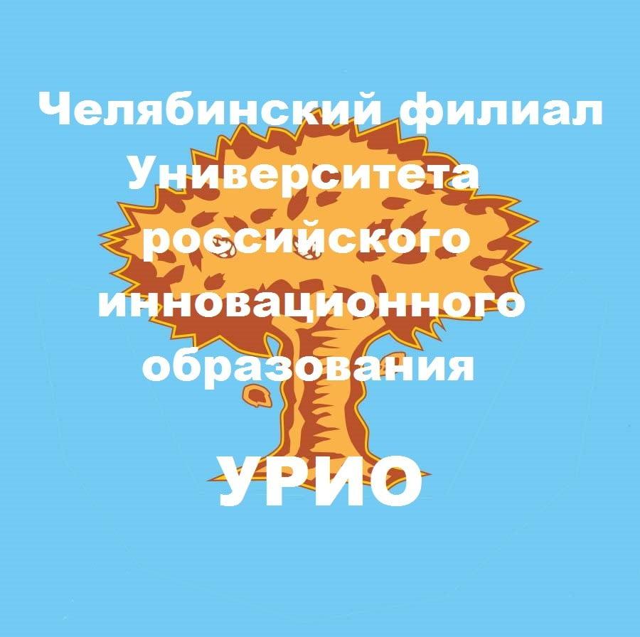Челябинский филиал Университета Российского инновационного образования