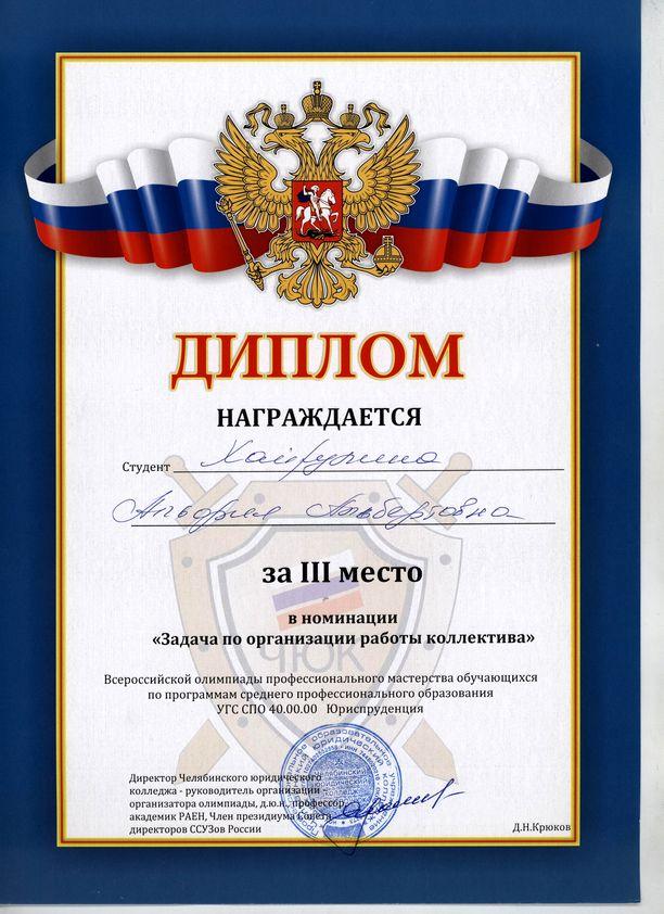 Диплом Хайруллина_