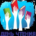 9 октября – Всероссийский день чтения