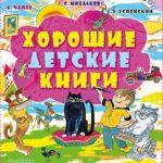 Знатоки по детской литературе