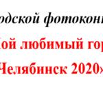 ГОРОДСКОЙ ФОТОКОНКУРС